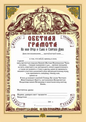 Трезвость, освященная обетом - prilozh 4_1(1).jpg
